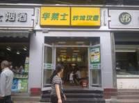华莱士(上新街店)