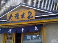 大名日本料理(双胜街店)