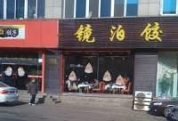镜泊饺子城(五一广场店)