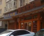 大名日本料理(丹东街店)
