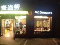 麦当劳(黑石礁店)