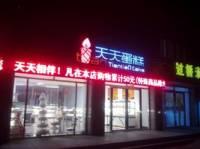 天天面包店(伟业店)