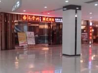 汉拿山韩式烤肉(佳兆业广场店)
