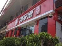 喜家德水饺(五四广场店)