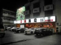 三禾回转寿司(常平店)