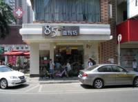 85度C面包坊(常平店)