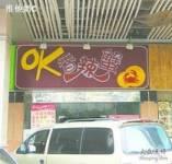 OK香辣蟹(绿景一路店)