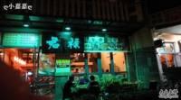 君禄(雍景店)