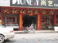 火红红川菜馆
