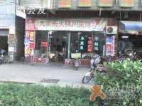 大家乐火锅川菜馆