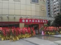 皇家大厨水晶料理(南海新天地店)