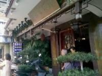 山水茶艺馆