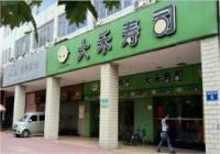 大禾寿司(金澜北路店)