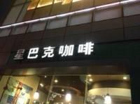 星巴克(铂顿分店)