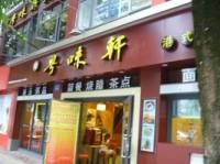 粤味轩港式茶餐厅(营迹路店)