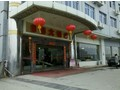 日日大饭店