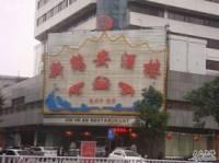 新鹤安大酒店