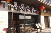 粤厨经典会所餐厅