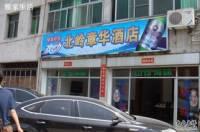 北岭章华酒店