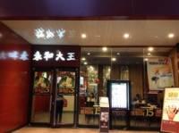 永和大王(东街店)