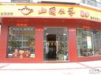 山国饮艺(福清锦绣店)