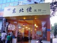 东北佬菜馆(马尾店)