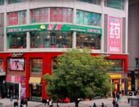 百度烤肉专门店(恒峰步行街店)