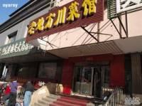 老地方川菜馆