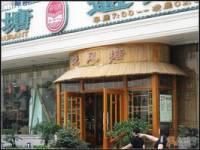 避风塘茶楼(尚志大街店)