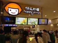 快乐柠檬(凯德广场店)
