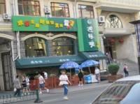 避风塘茶楼(果戈里店)