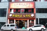 韩国纸上烤肉(黄山冲路店)