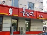 喜家德水饺(经纬街店)