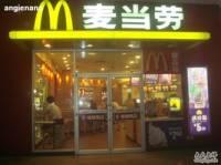 麦当劳(南亚广场店)