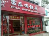 富乐鸡饭店(五指山路店)