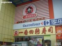 一番回转寿司店(红城湖店)