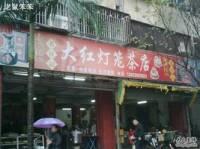 老伙计大红灯笼茶店
