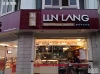 琳琅饼屋(昌茂店)
