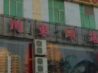 川东颐站(三东路店)