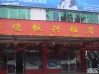 鸡饭兴饭店