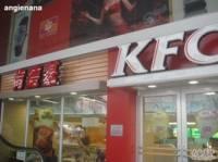 肯德基(民生百货店)