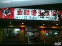 金顺德生滚粥(义龙西路店)