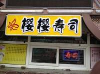 樱の寿司店
