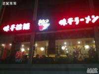 味千拉面(友谊广场店)