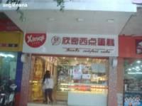 欣奇西点蛋糕(文庄店)