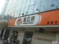 嘉艺坊蛋糕(海府店)