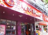 旺玖玖(建国北路店)