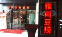 雅尚豆捞(西城店)