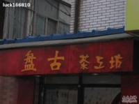 盘古茶工坊