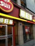 顺旺基(新城店)